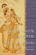Гаятри Васудев - Совместимость гороскопов: искусство анализа