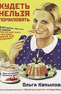 Ольга Копылова -Худеть нельзя помиловать
