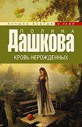 Полина Дашкова -Кровь нерожденных