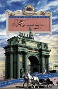 Алексей Ерофеев - Триумфальные арки. Увлекательная экскурсия по Северной столице