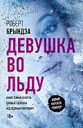 Роберт Брындза -Девушка во льду