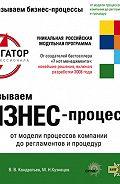 Вячеслав Кондратьев, Максим Николаевич Кузнецов - Показываем бизнес-процессы