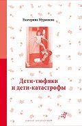 Екатерина Мурашова -Дети-тюфяки и дети-катастрофы