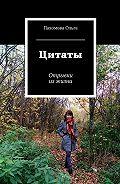 Ольга Пахомова -Цитаты. Отрывки из жизни