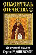 Павел Флоренский -Спаситель Отечества. Духовный подвиг Сергия Радонежского (сборник)