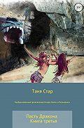 Таня Стар -Необыкновенные приключения Кенди-Ненси и Пельмешки. Пасть Дракона. Книга третья