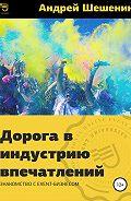 Андрей Шешенин -Дорога в индустрию впечатлений