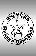 Михаил Однобибл - Очередь