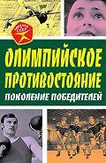 Арсений Александрович Замостьянов -Олимпийское противостояние. Поколение победителей