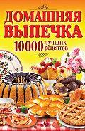 С. П. Кашин -Домашняя выпечка. 10 000 лучших рецептов