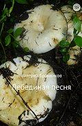 Валерий Бронников -Лебединая песня