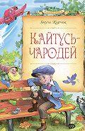 Януш  Корчак - Кайтусь-чародей