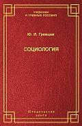 Юрий Гревцов -Социология