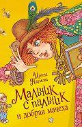 Ирина Наумова - Мальчик с пальчик и добрая мачеха