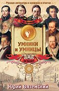 Юрий Вяземский -От Пушкина до Чехова. Русская литература в вопросах и ответах