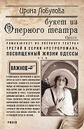 Ирина Лобусова -Букет из Оперного театра