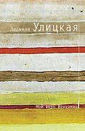 Людмила Улицкая - Мой внук Вениамин