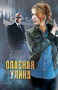 Сергей Бакшеев -Опасная улика