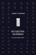 Юрий Казарин -Культура поэзии. Статьи. Очерки. Эссе
