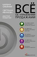 Дмитрий Болдогоев -Всё об управлении продажами