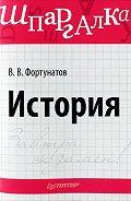 В. В. Фортунатов - История. Шпаргалка