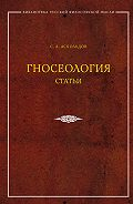 С. А. Аскольдов -Гносеология. Статьи