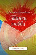 Валентина Островская -Танец любви