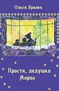 Ольга Яралек -Прости, Дедушка Мороз!