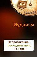 Илья Мельников -Второзаконие – последняя книга из Торы