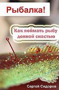 Сергей Александрович Сидоров - Как поймать рыбу донной снастью