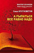 Саша Кругосветов - А рыпаться все равно надо