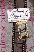 Анна Данилова - Хроники Розмари