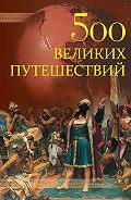 Андрей Низовский -500 великих путешествий