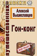 Алексей Вышеславцев - Гон-конг
