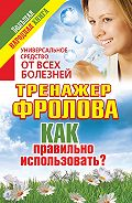 Анна Чуднова - Универсальное средство от всех болезней. Тренажер Фролова. Как правильно использовать?