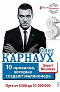 Олег Карнаух -10 провалов, которые создают миллионера. Путь от $500 до $1000000