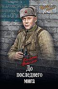 Валерий Поволяев -До последнего мига (сборник)