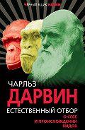 Чарльз Дарвин -Естественный отбор. О себе и происхождении видов (сборник)