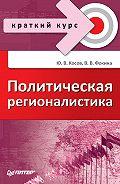 Вероника Фокина - Политическая регионалистика