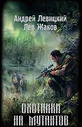 Лев Жаков -Охотники на мутантов