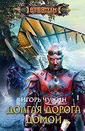 Игорь Чужин - Долгая дорога домой