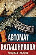 Елизавета Бута - Автомат Калашникова. Символ России