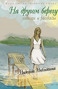 Надежда Никитина -На другом берегу (сборник)
