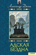 Александр Дюма -Адская бездна. Бог располагает