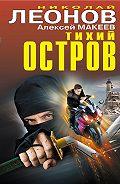Николай Леонов, Алексей Макеев - Тихий остров (сборник)