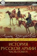 Антон Керсновский - ИСТОРИЯ РУССКОЙ АРМИИ ЧАСТЬ (ТОМ) IV