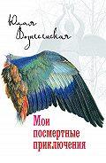 Юлия Вознесенская -Мои посмертные приключения