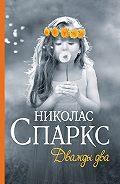 Николас Спаркс -Дважды два