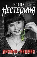 Елена Нестерина - «Загогулины»