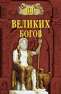 Рудольф Баландин - 100 великих богов